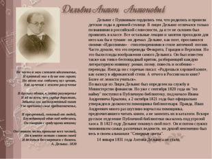 Дельвиг с Пушкиным гордились тем, что родились и провели детские годы в древн