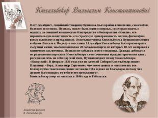 Поэт-декабрист, лицейский товарищ Пушкина. Был крайне вспыльчив, самолюбив, б
