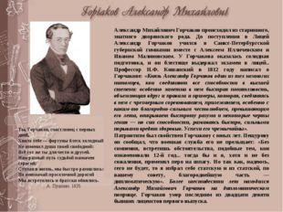 Александр Михайлович Горчаков происходил из старинного, знатного дворянского