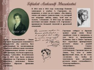 В 1811 или в 1812 году Александр Пушкин записывает в альбом А. Горчакову, по-