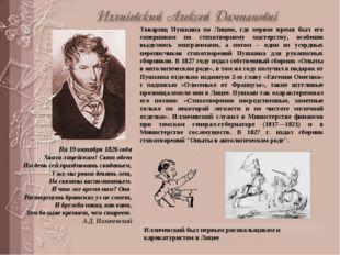 Товарищ Пушкина по Лицею, где первое время был его соперником по стихотворном