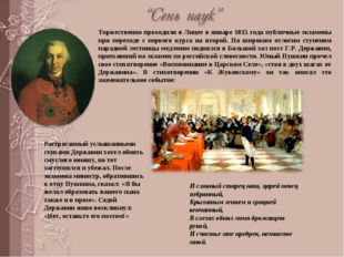 Торжественно проходили в Лицее в январе 1815 года публичные экзамены при пере
