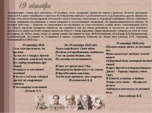 Празднование «лицея дня заветного», 19 октября, стало традицией лицеистов пер