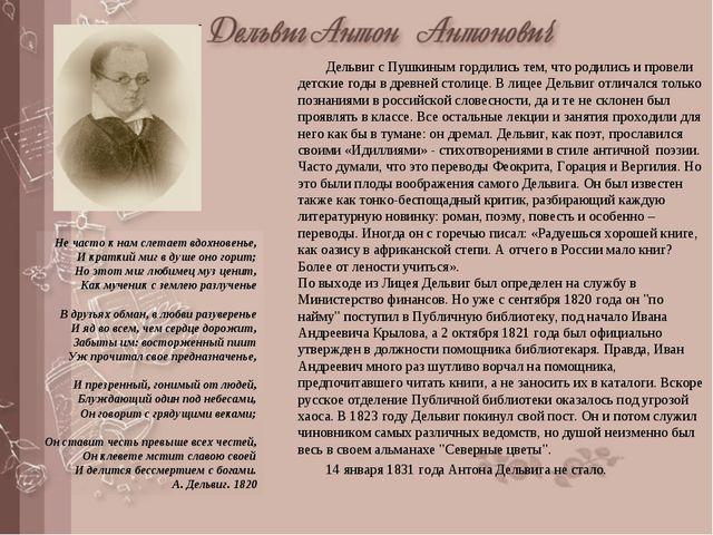 Дельвиг с Пушкиным гордились тем, что родились и провели детские годы в древн...