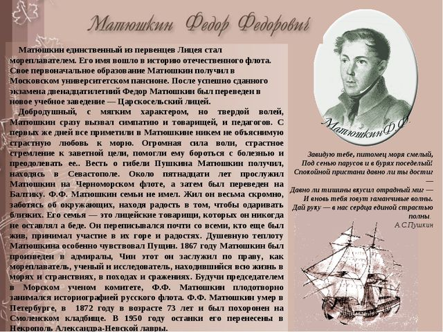 Матюшкин единственный из первенцев Лицея стал мореплавателем. Его имя вошло в...