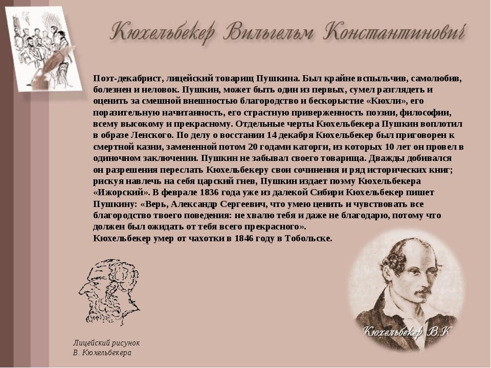 Поэт-декабрист, лицейский товарищ Пушкина. Был крайне вспыльчив, самолюбив, б...