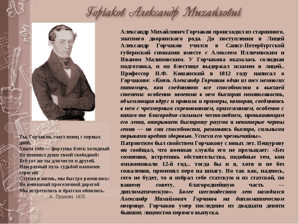 Александр Михайлович Горчаков происходил из старинного, знатного дворянского...