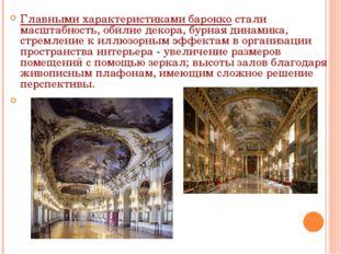 Главными характеристиками барокко стали масштабность, обилие декора, бурная д