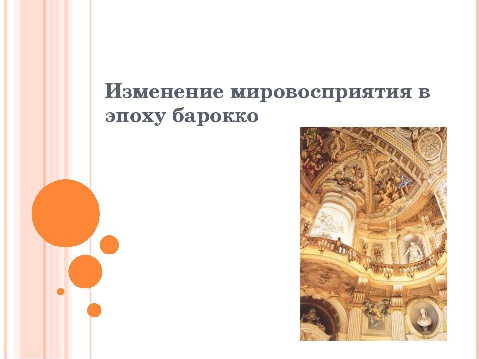 Изменение мировосприятия в эпоху барокко