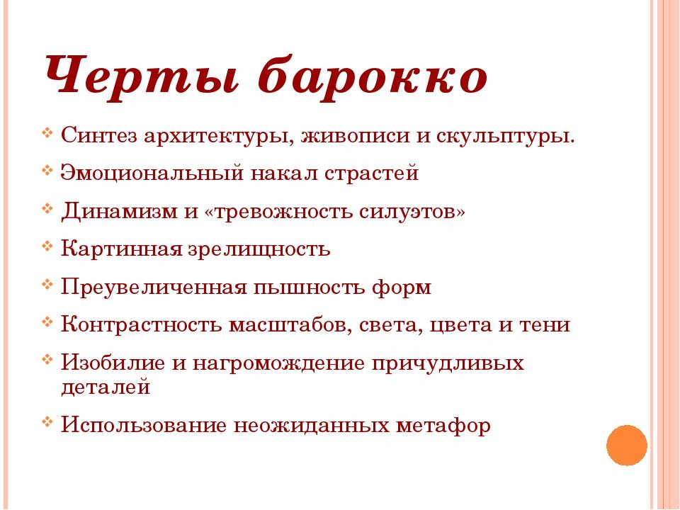 Черты барокко Синтез архитектуры, живописи и скульптуры. Эмоциональный накал...