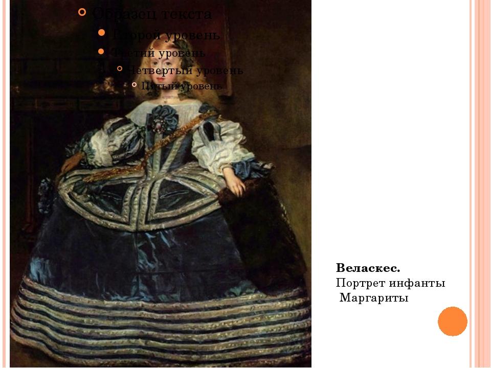 Веласкес. Портрет инфанты Маргариты