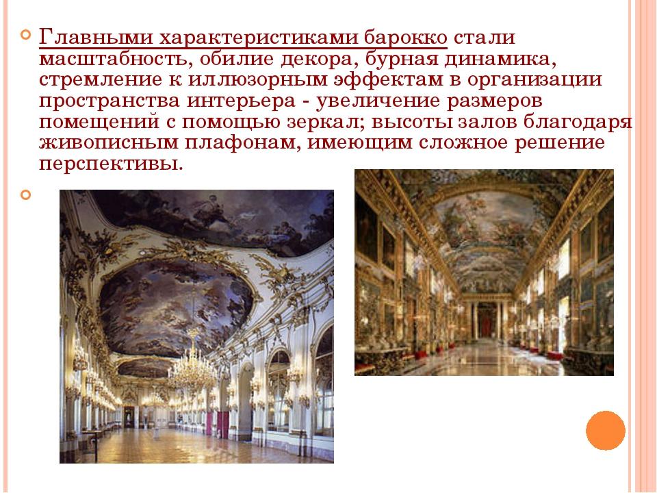 Главными характеристиками барокко стали масштабность, обилие декора, бурная д...