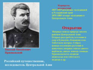 Николай Михайлович Пржевальский Российский путешественник, исследователь Цент