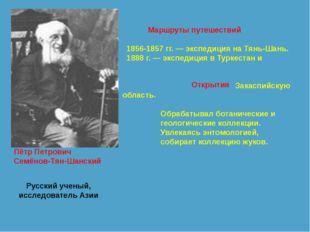 Пётр Петрович Семёнов-Тян-Шанский Русский ученый, исследователь Азии Маршруты