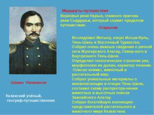 Шокан Уалиханов Казахский учёный, географ-путешественник Маршруты путешествия