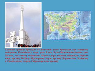 Условная граница проходит по восточной части Уральских гор, северному побереж
