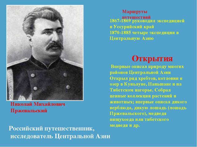 Николай Михайлович Пржевальский Российский путешественник, исследователь Цент...