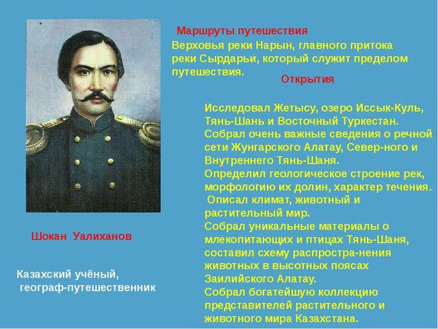 Шокан Уалиханов Казахский учёный, географ-путешественник Маршруты путешествия...