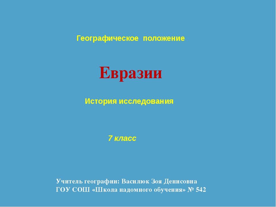Географическое положение История исследования Евразии 7 класс Учитель геогра...