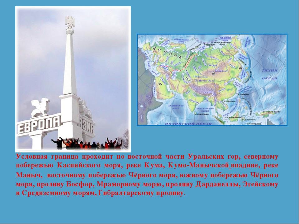 Условная граница проходит по восточной части Уральских гор, северному побереж...