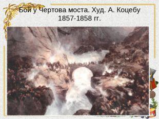 Бой у Чертова моста. Худ. А. Коцебу 1857-1858 гг.