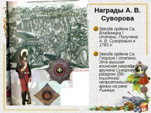 Награды А. В. Суворова Звезда ордена Св. Владимира I степени. Получена А. В.