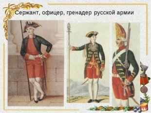 Сержант, офицер, гренадер русской армии
