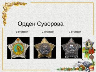 Орден Суворова 1 степени 2 степени 3 степени