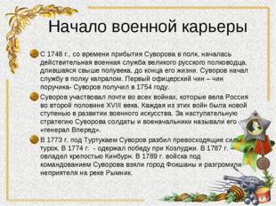 Начало военной карьеры С 1748 г., со времени прибытия Суворова в полк, начала