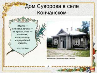 Дом Суворова в селе Кончанском