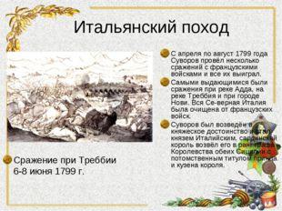 Итальянский поход Сражение при Треббии 6-8 июня 1799 г. С апреля по август 17