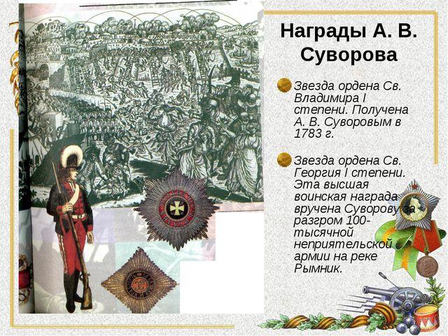 Награды А. В. Суворова Звезда ордена Св. Владимира I степени. Получена А. В....