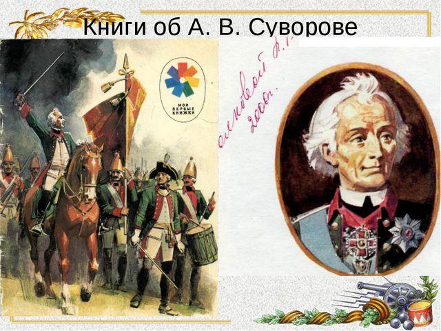 Книги об А. В. Суворове