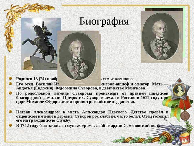 Биография Родился 13 (24) ноября 1729 или 1730 года в семье военного. Его оте...