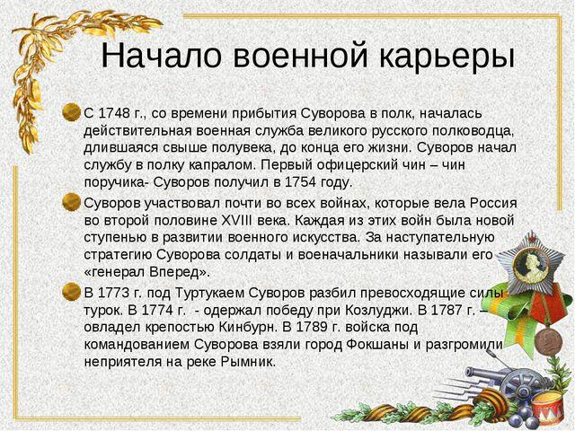 Начало военной карьеры С 1748 г., со времени прибытия Суворова в полк, начала...