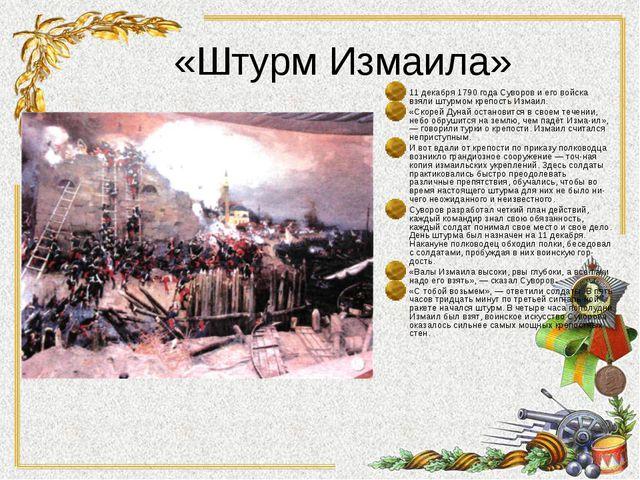 «Штурм Измаила» 11 декабря 1790 года Суворов и его войска взяли штурмом крепо...
