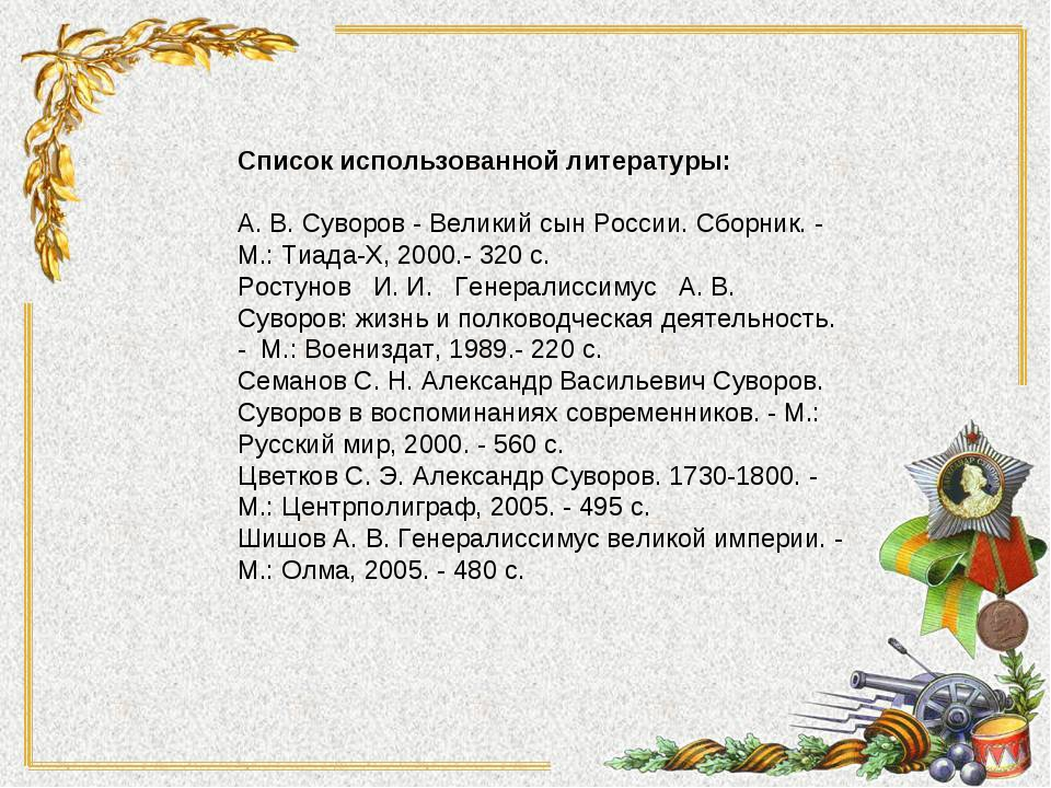 Список использованной литературы: А. В. Суворов - Великий сын России. Сборник...