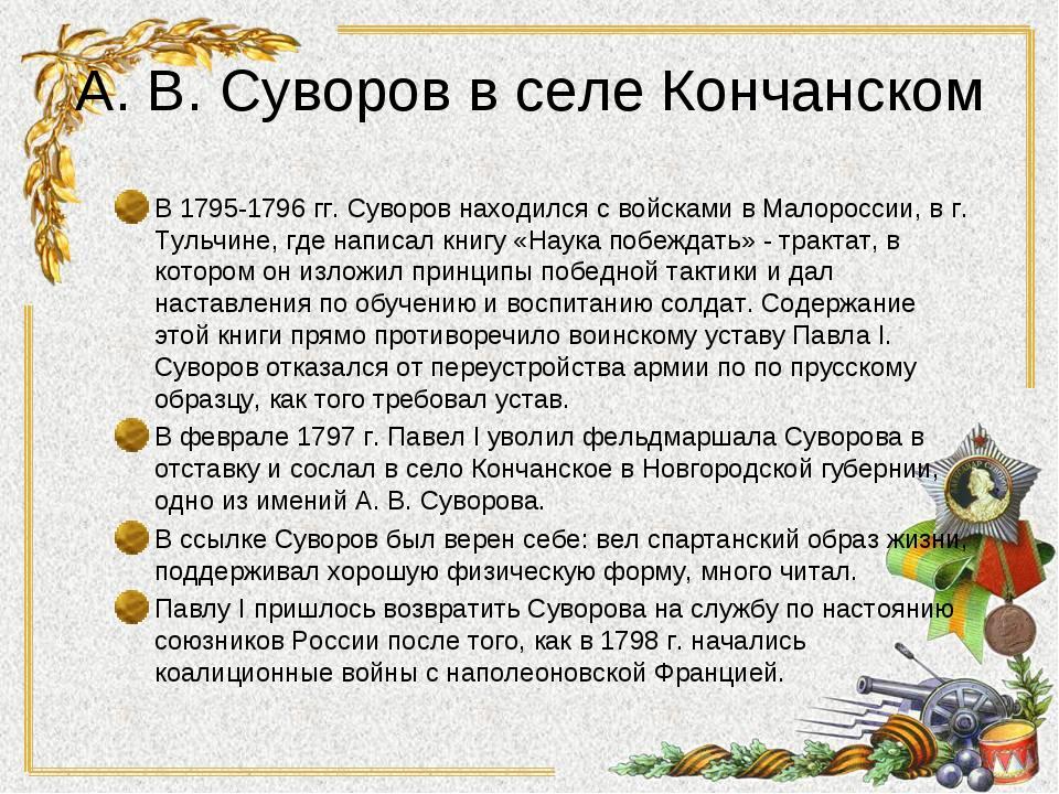 А. В. Суворов в селе Кончанском В 1795-1796 гг. Суворов находился с войсками...