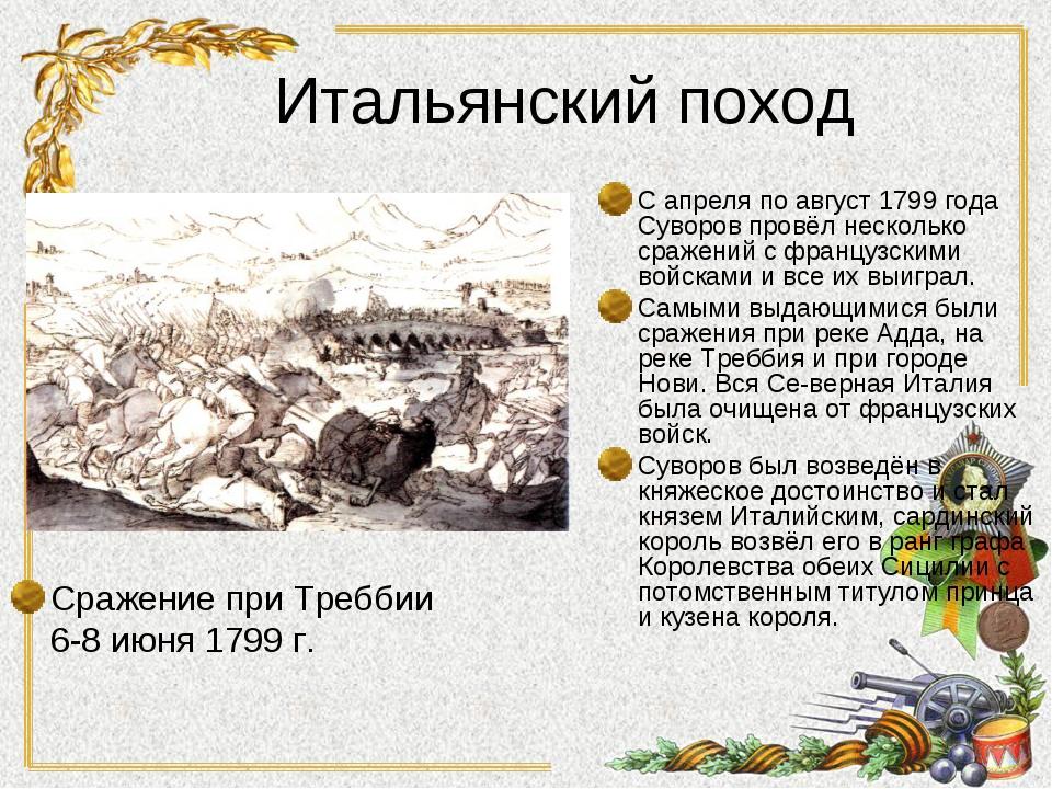 Итальянский поход Сражение при Треббии 6-8 июня 1799 г. С апреля по август 17...