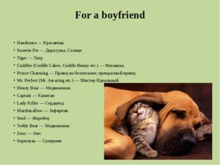 For a boyfriend Handsome — Красавчик Sweetie Pie — Дорогуша, Солнце Tiger — Т