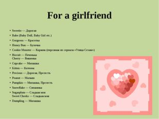For a girlfriend Sweetie — Дорогая Babe (Baby Doll, Baby Girl etc.) Gorgeous