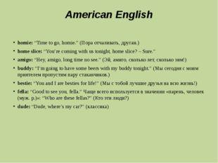 "American English homie:""Time to go, homie."" (Пора отчаливать, друган.) home"
