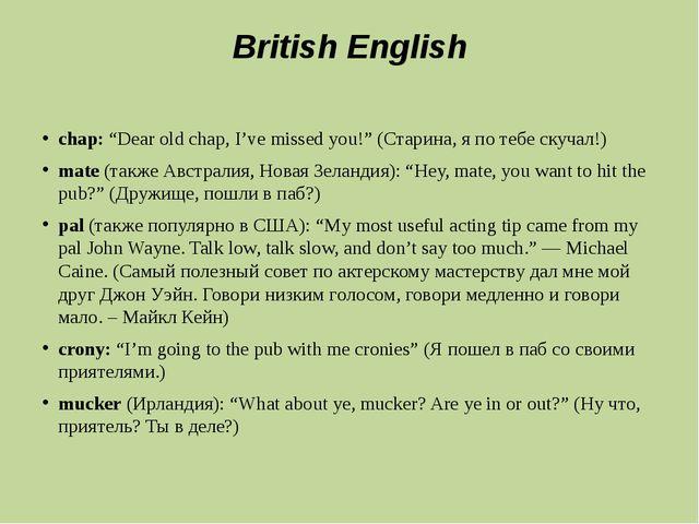 """British English chap:""""Dear old chap, I've missed you!"""" (Старина, я по тебе с..."""