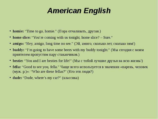 "American English homie:""Time to go, homie."" (Пора отчаливать, друган.) home..."