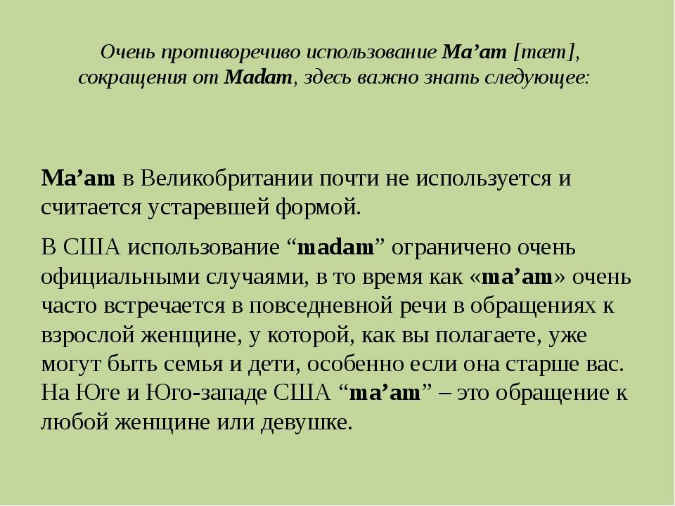Очень противоречиво использованиеMa'am[mæm], сокращения отMadam, здесь ва...