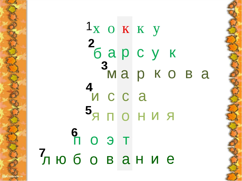 1 2 3 4 5 6 7 х о к к у б а р с у к м а р к о в а и с с а я п о н и я п о э т...