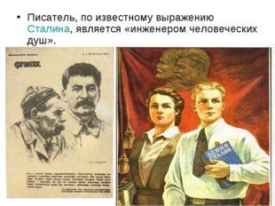 Писатель, по известному выражению Сталина, является «инженером человеческих д