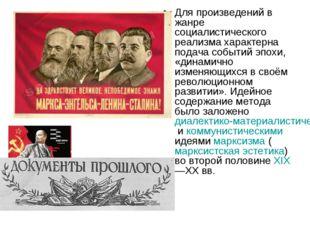 Для произведений в жанре социалистического реализма характерна подача событий