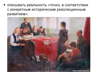 описывать реальность «точно, в соответствии с конкретным историческим революц