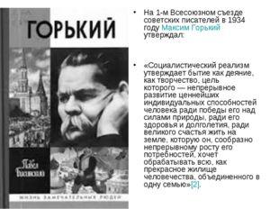 На 1-м Всесоюзном съезде советских писателей в 1934 году Максим Горький утвер